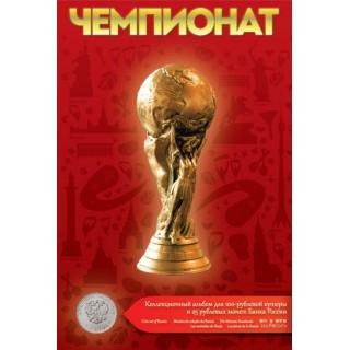 Альбом ЧМ по футболу Кубок (3 монеты по 25 руб. + 3 монеты цветные 25 руб. в блистере + 1 купюра 100 руб.)