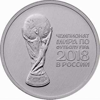 25 рублей Кубок Чемпионата Мира по футболу 2018 года