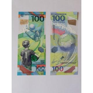 Банкнота 100 руб. ЧМ по футболу в России