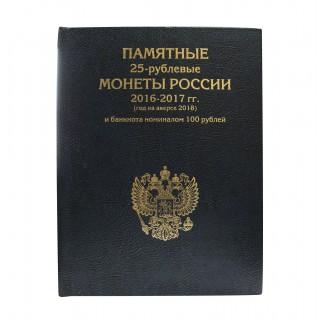 Кожаный альбом ЧМ по футболу  с монетами: 3 монеты по 25 руб. + 3 монеты цветные в блистере по 25 руб + 1 купюра по 100 руб.