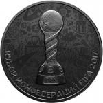 3 рубля, серебро. Кубок конфедераций FIFA 2017