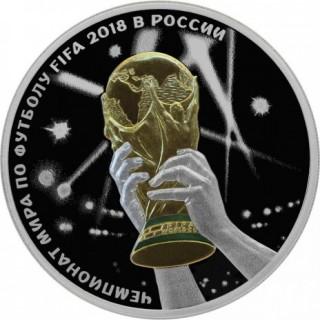 3 рубля, серебро. Чемпионат Мира по футболу 2018. Кубок
