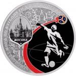 3 рубля, серебро. Чемпионат Мира по футболу 2018. Москва