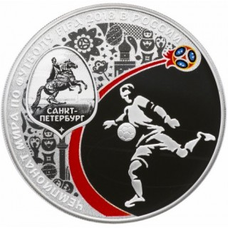 3 рубля, серебро. Чемпионат Мира по футболу 2018. Санкт-Петербург