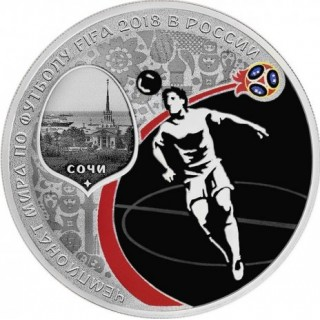 3 рубля, серебро. Чемпионат Мира по футболу 2018. Сочи