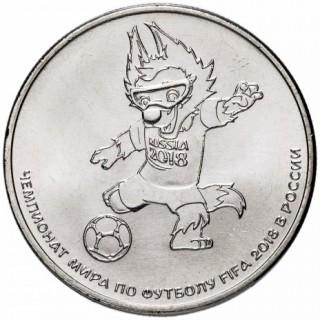 25 рублей Чемпионат Мира по футболу 2018. Волк Забивака
